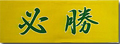 Japanese Headband, Hissho (Certain of Victory), Green/Yellow