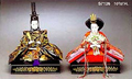 Japanese Prince & Princess Doll Set, 10-1/2 H