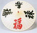 46 D Paper Umbrella- Chinese Characters on White